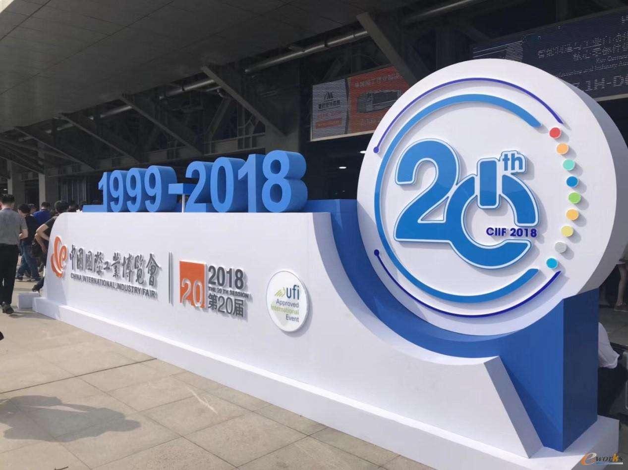 1999 China International